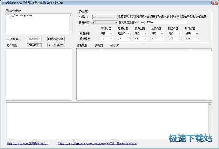 BaiduSitemap 图片 01