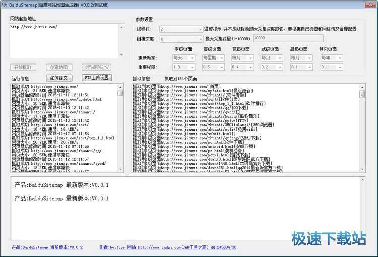 BaiduSitemap 图片 02