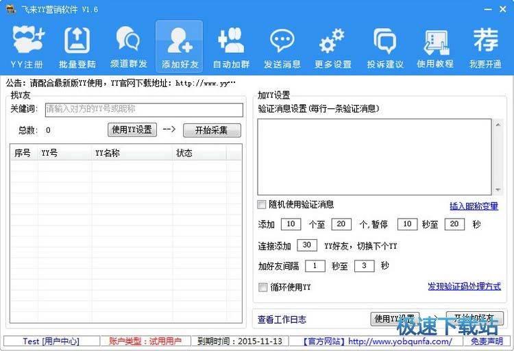 飞来YY营销软件 图片 06