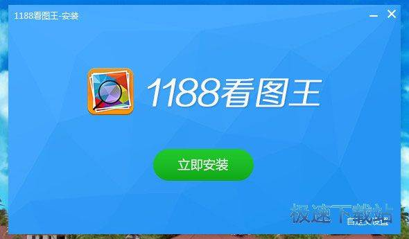 1188看图王 图片 01