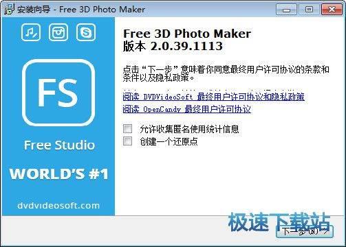 Free 3D Photo Maker 图片 01