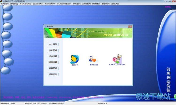 办公用品管理软件图片