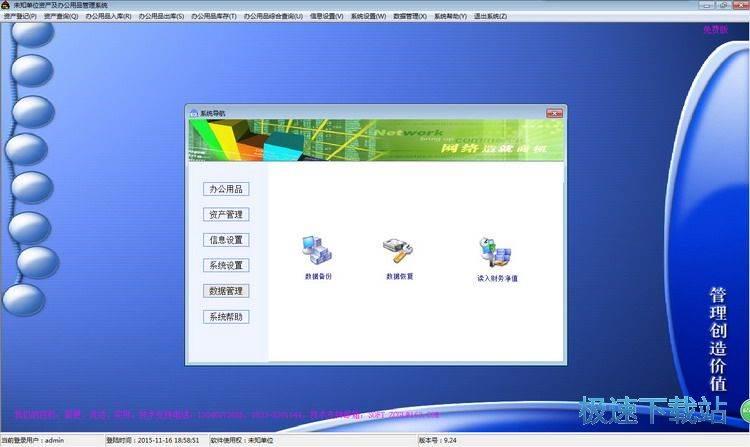 办公用品管理软件下载图片