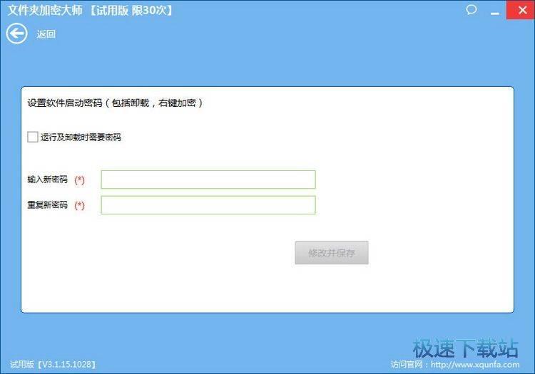 文件夹加密大师官方下载