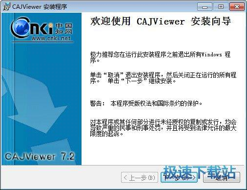 CAJViewer 图片 01