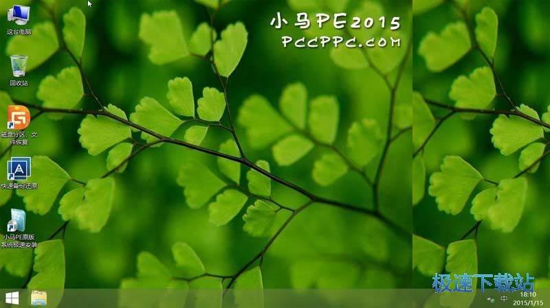 小马PE2015 图片 01