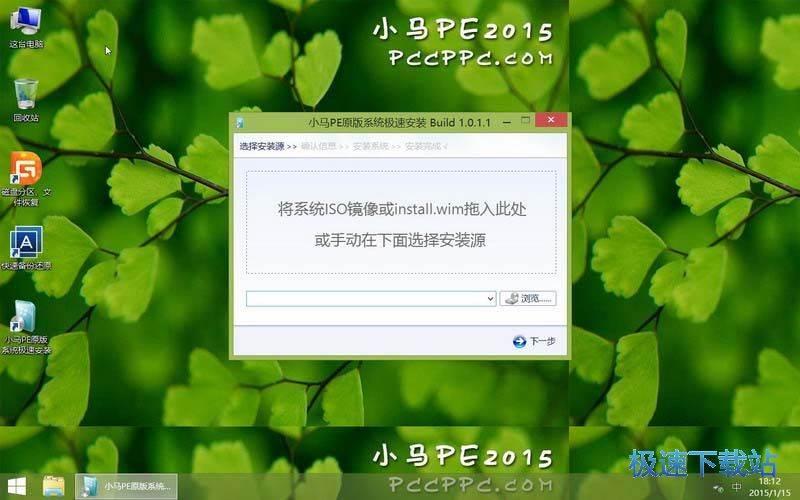 小马PE2015 图片 03