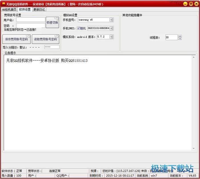 无敌QQ挂机软件 图片 03