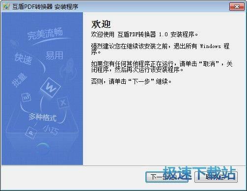 互盾PDF转换器 图片 01