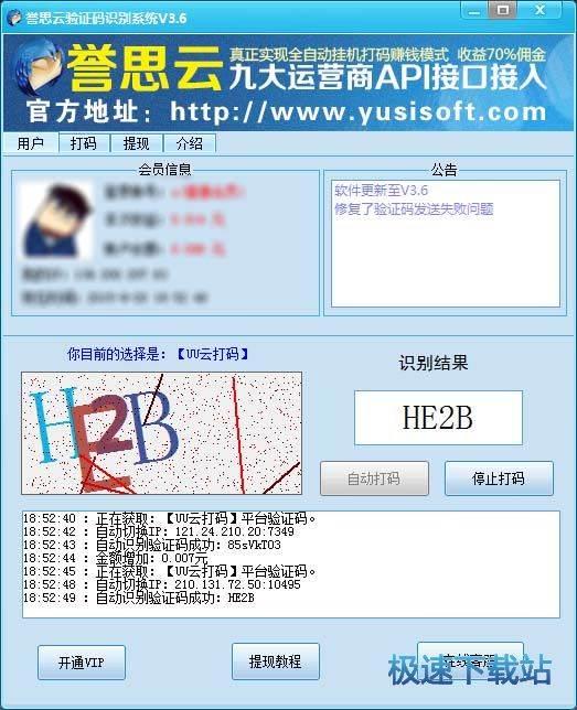 誉思云验证码识别系统 图片 01