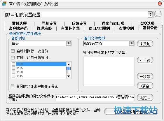 企业网管软件下载