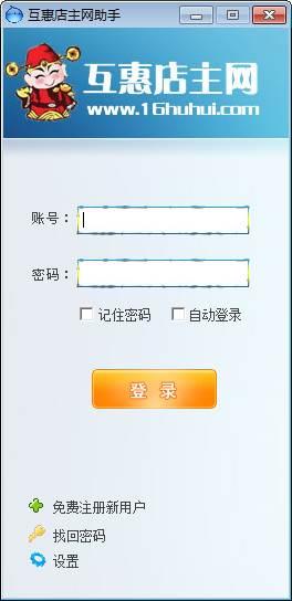 互惠店主网助手 图片 01