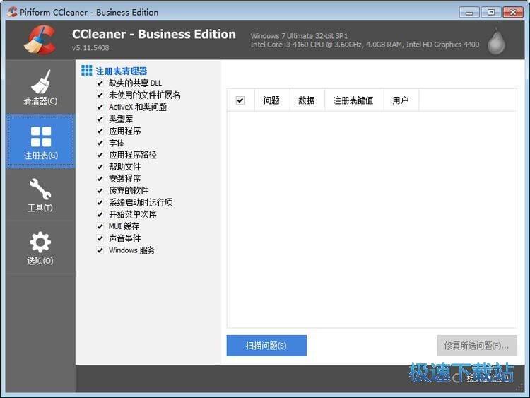 ccleaner中文版下载图片