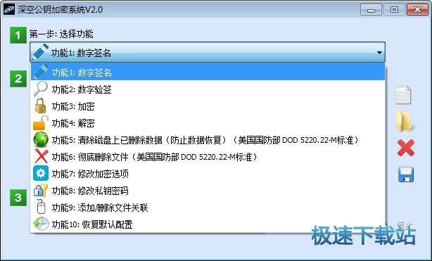 深空文件加密系统 图片 02