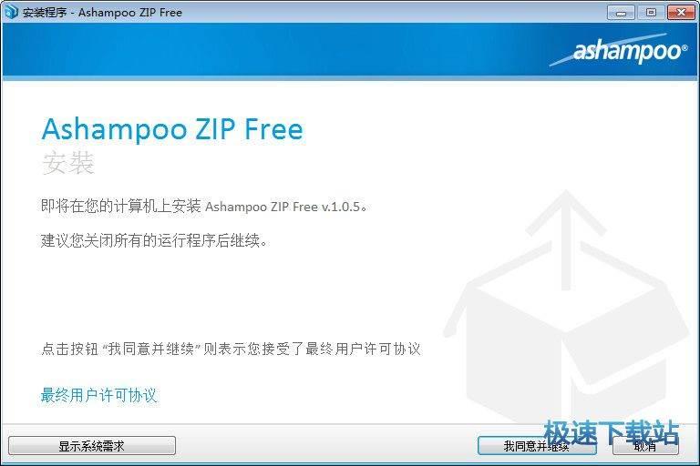 Ashampoo Zip FREE 图片 01