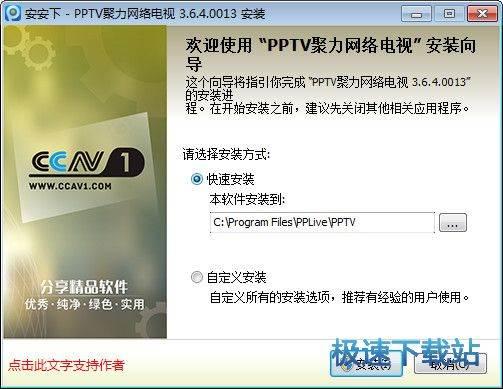 PPTV聚力网络电视 图片 01