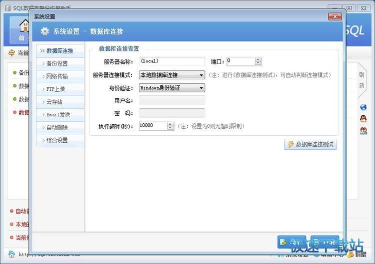SQL数据库备份恢复助手 图片 02