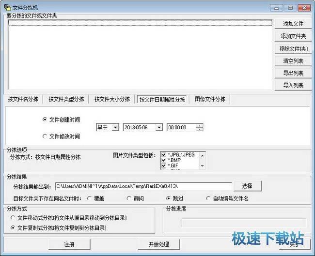 文件分拣归类工具下载