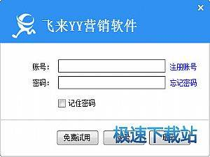 飞来YY营销软件 图片 01