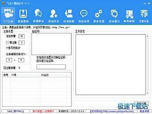 飞来YY营销软件 图片 03