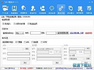 飞来YY营销软件 图片 08
