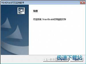 PrintShield打印监控软件 缩略图
