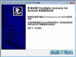 北亚安卓手机数据恢复