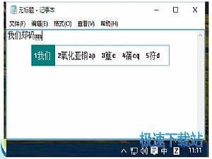 郑码输入法Win10 缩略图