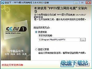 PPTV聚力网络电视