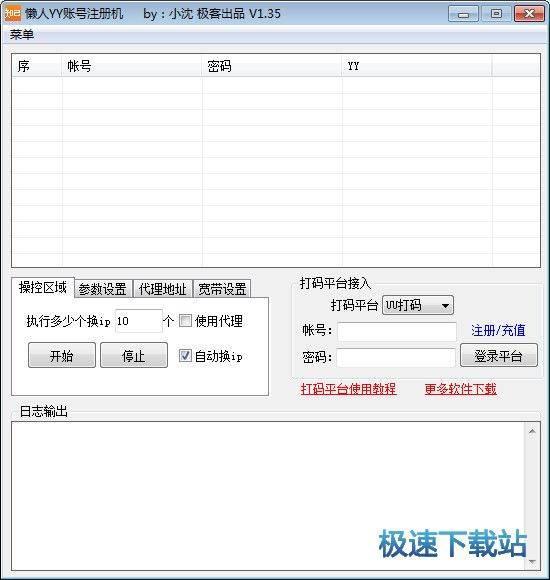 懒人YY帐号注册机 图片 01