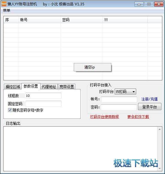 懒人YY帐号注册机 图片 02