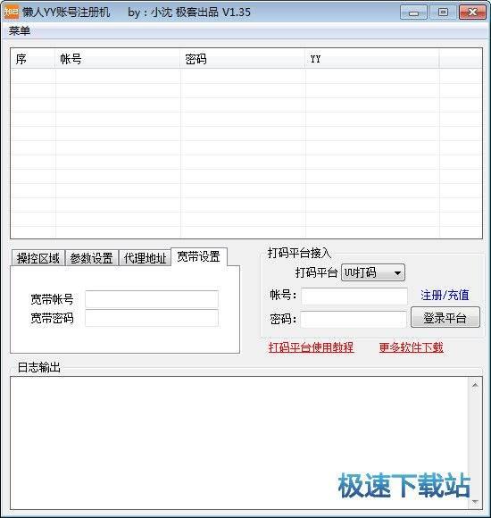 懒人YY帐号注册机 图片 03