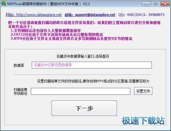 MDFScan数据库恢复软件 图片 01