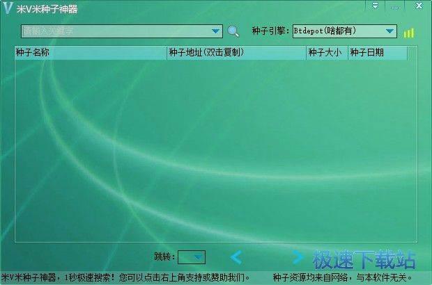 米v米种子神器 图片 01
