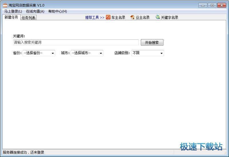 飞跃淘宝网店数据采集 图片 02