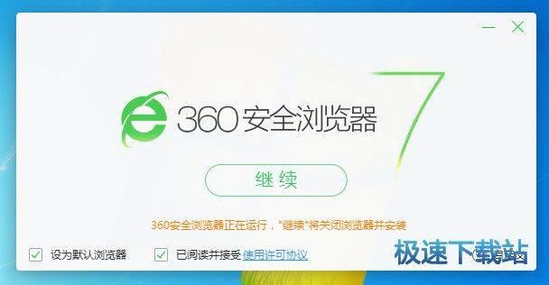360浏览器抢票专版
