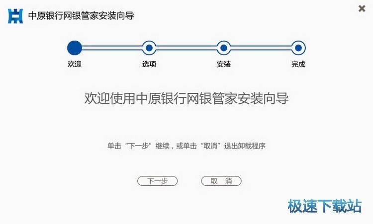 中原银行网银管家 图片 01