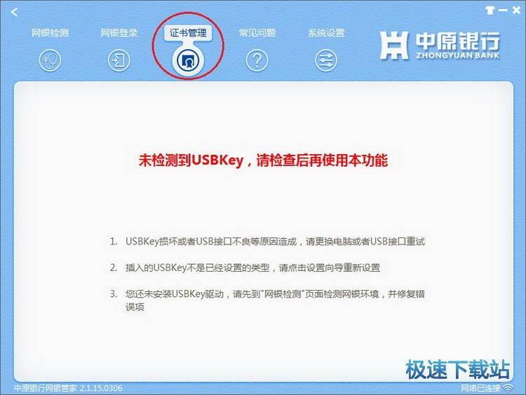 中原银行网银管家 图片 02