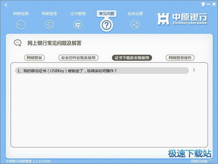 中原银行网银管家 图片 03