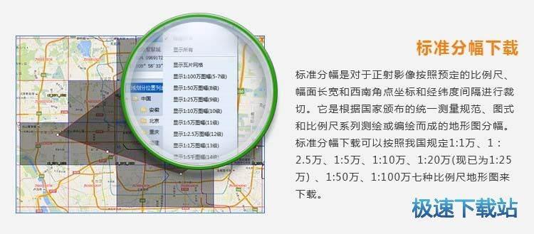水经注万能地图下载器 图片 06