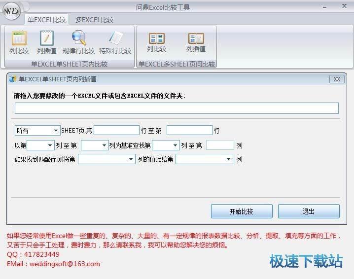 问鼎Excel比较工具 图片 02