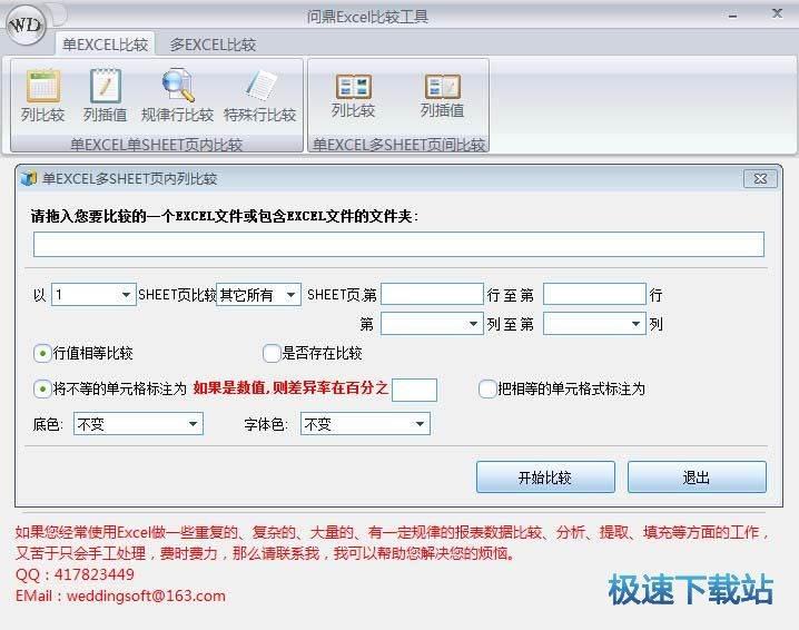 问鼎Excel比较工具 图片 05