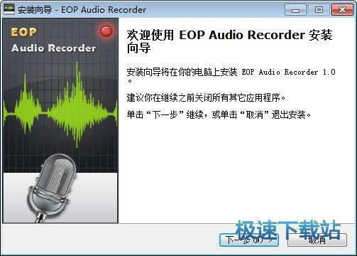 EOP Audio Recorder 图片 01