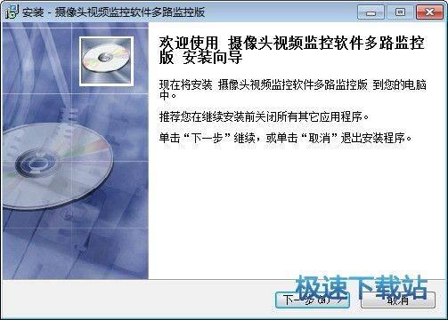 易达视频监控录像软件 图片 01