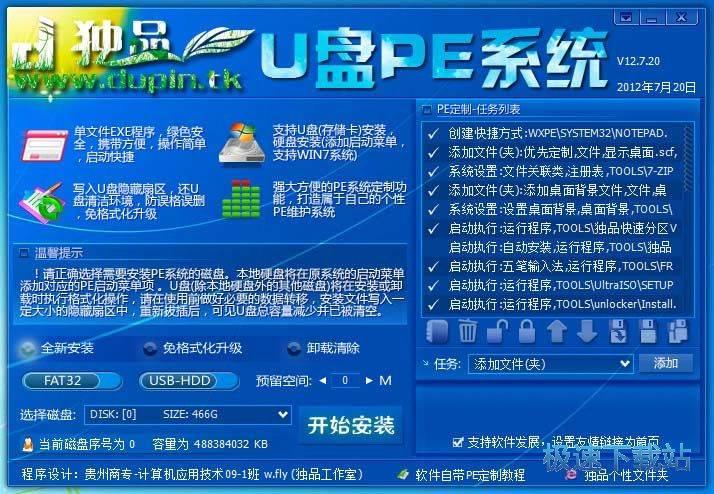 独品U盘PE系统 图片 01