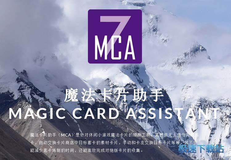 第七区魔法卡片助手 图片 01