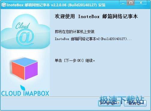 InoteBox邮箱网络记事本 图片 01