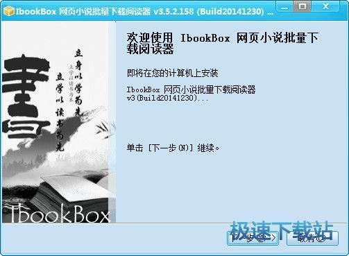 IbookBox网页小说批量下载阅读器