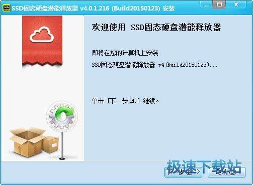 SSD固态硬盘潜能释放器 图片 01