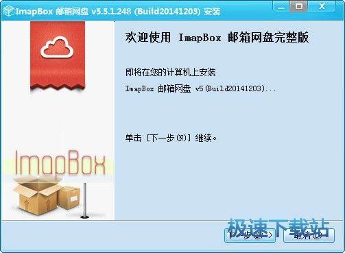 ImapBox邮箱网盘 图片 01
